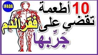 getlinkyoutube.com-علاج فقر الدم,الانيميا:10 اقوى أطعمة تقضي على امراض الدم الهيموغلوبين anemia,فعالة مجربة وسريعة