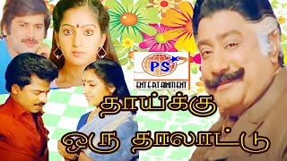 getlinkyoutube.com-தாய்க்குஒருதாலாட்டு-Thaaiku Oru Thaalaattu-Pandiarajan,Pandiyan,Super Hit Tamil Full H D Movie