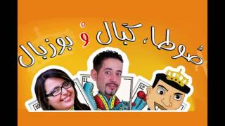 getlinkyoutube.com-Bouzebal Radio : Kolha W'Lmawhiba Dyalo - كولها و الموهبة ديالو
