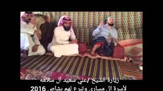 getlinkyoutube.com-مرحبا الشيخ علي سعيد آل سلامه لأسرة ال مساري وتبرع