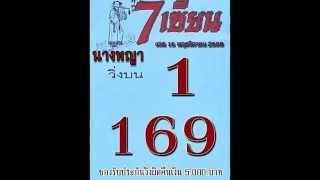 getlinkyoutube.com-เลขเด็ด 16/11/58 7เซียนนางพญา หวย งวดวันที่ 16 พฤศจิกายน 2558