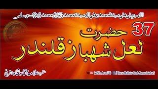 getlinkyoutube.com-(37) story of Hazrat Lal Shahbaz Qalandar Karachi pakistan