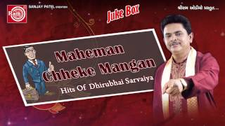 getlinkyoutube.com-Gujarati Comedy   Maheman Chhe ke Mangan ?   Dhirubhai Sarvaiya