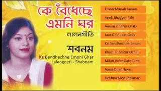 getlinkyoutube.com-Lalan Geeti | Shabnam | Bengali Folk Songs | Ke Bendhechhe Emoni Ghar | Songs Of Lalan Fakir