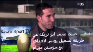 getlinkyoutube.com-ابو تريكة يتحدث عن يونس محمود كيفية  يسجل لاهداف