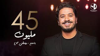 getlinkyoutube.com-Moustafa Hagag - Ya Mna3na3  | مصطفي حجاج - يا منعنع