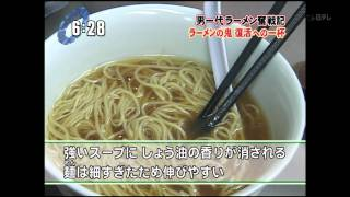 getlinkyoutube.com-支那そばや本店HD2/2