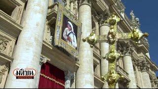 getlinkyoutube.com-การตั้งนักบุญแม่ชีเทเรซา และการปรับเข้าหาโลกของคริสตศาสนา : มติชน วีกเอ็นด์ 4 ก.ย.59