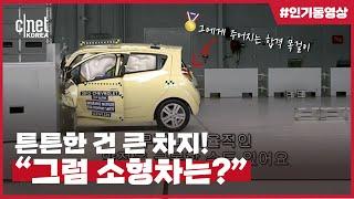 getlinkyoutube.com-큰 차가 더 안전하다...과연 그럴까?