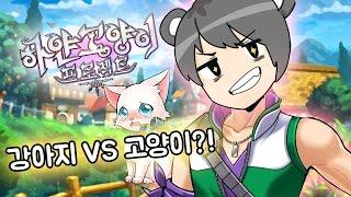 getlinkyoutube.com-고양이는 하얀고양이를 더 잘한다?! 냥 vs 개!! [하얀고양이 프로젝트 : 모바일게임] 빅민
