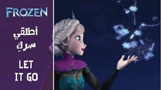 getlinkyoutube.com-Frozen - Let It Go (Arabic) +Subs&Trans   ملكة الثلج - أطلقي سركِ
