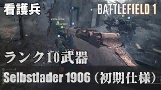 getlinkyoutube.com-【BF1】看護兵ランク10武器は全武器で最弱?【実況】