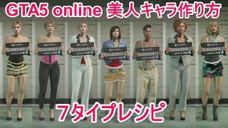 getlinkyoutube.com-GTA5 美人キャラの作り方 7タイプ【PS4】