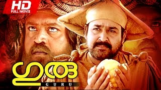getlinkyoutube.com-Malayalam Full Movie | Guru [ HD ] | Superhit Movie | Ft. Mohanlal, Suresh Gopi, Madhupal