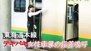 getlinkyoutube.com-JR東日本【テキパキ女性車掌】の指差喚呼 東海道本線