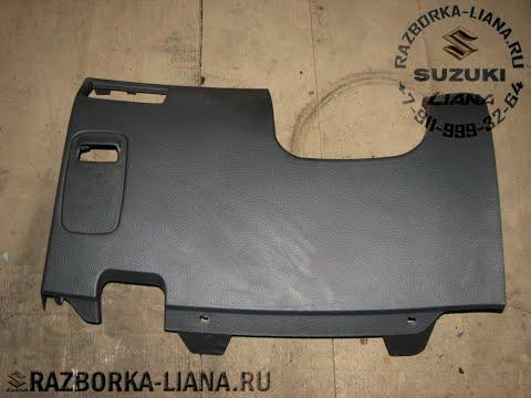 Разборка Suzuki Liana (razborka-liana.ru): Как снять крышку торпеды под рулем Сузуки Лиана