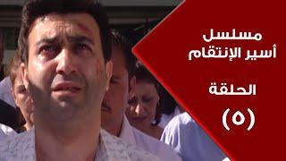 getlinkyoutube.com-Episode 05 - Aseer Al Entikam Series | الحلقة الخامسة - مسلسل أسير الإنتقام