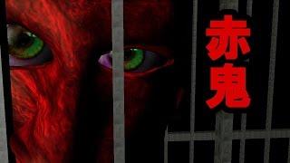 "getlinkyoutube.com-赤鬼 [赤鬼は青鬼より怖い] ""おりから出たい"""