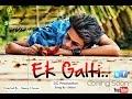 Ek Galti By Arjun Tak