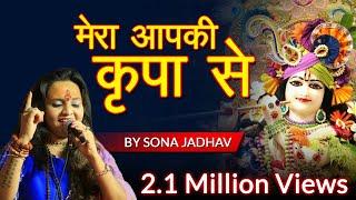 getlinkyoutube.com-Mera Aapki Krupa Se Sab Kam Ho Raha Hai | Female Version - Sona Jadhav