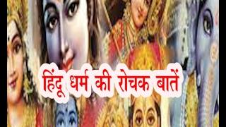 हिन्दू धर्म के ऐसे तथ्य जो सभी को जानने चाहिए