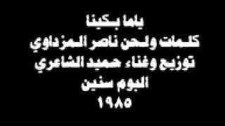 getlinkyoutube.com-حميد الشاعري - ياما بكينا
