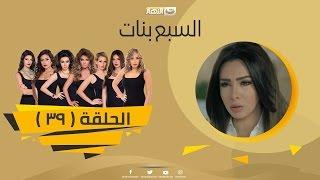 Episode 39 - Sabaa Banat Series   الحلقة التاسعة والثلاثون - السبع بنات