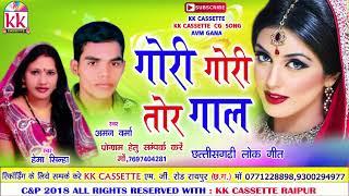 अमन वर्मा Cg Song Gori Gori Tor Gal Aman Verma Hema Sinha New Hit Chhatttisgarhi Video Geet HD 2018