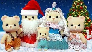getlinkyoutube.com-❉ ВЕСЁЛЫЙ НОВЫЙ ГОД ❉ Новогодняя история семьи медведей. Мультик с игрушками Sylvanian Families