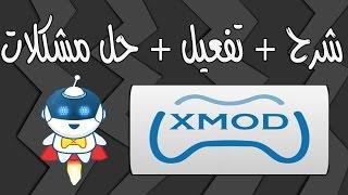 getlinkyoutube.com-شرح برنامج الاكس مود ( xmod ) وتصحيح الأخطاء | اكس مود حل عدم ظهور علامة x