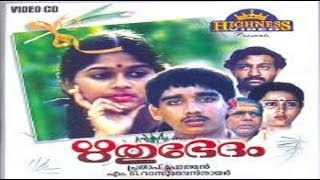 Rithubedham Malayalam Movie | Malayalam Full Movie Geetha | Vineeth | Thilakan |  Monisha