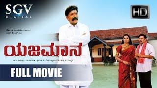 Yajamana Kannada Full Movie | Kannada Movies Full | Dr.Vishnuvardhan,Prema,Shashikumar,Abhijith