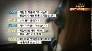 getlinkyoutube.com-[화제포착] 장난 전화, 형사 처벌에 배상까지...