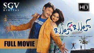 getlinkyoutube.com-Kannada New Movies Full 2015 - Bull Bull | Challenging star Darshan