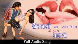 getlinkyoutube.com-होठ लाली के हमरा चाट के - Indal Nirala - Bhojpuri New Song 2016   Bhojpuri Hot Songs New 2016