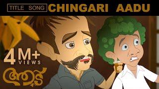 Chingari Aadu | Aadu Title Song HD   Jayasurya,Vijay Babu,Sandra Thomas