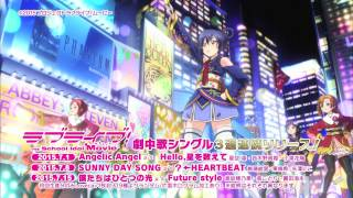 getlinkyoutube.com-【試聴動画】『ラブライブ!The School Idol Movie』劇中歌「Angelic Angel」