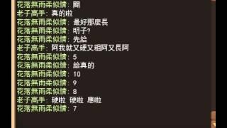getlinkyoutube.com-百變兵團 反騙人 好好玩歐 ㄏㄏㄏ小朋友別嘗試(老高台)
