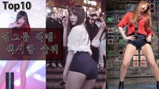 getlinkyoutube.com-[Top10 랭킹] 걸그룹 직캠 섹시함 순위 // rank sexy fancam korea girl group