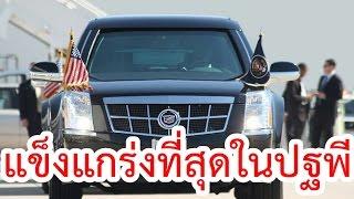 getlinkyoutube.com-นี้หรือ !! รถยนต์ที่แข็งแกร่งที่สุดในปฐพี  ปลอดภัยที่สุดในโลก  # Singha ha Channel 9