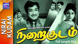 Nirai Kudam | Full Movie | நிறைகுடம் | Sivaji Ganesan | Vanisree