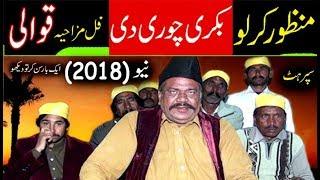 Manzor Kirlo Full Mazahiya  Qawali Chori Bakri Di 2018 You TV Kirlo