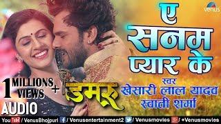 Khesari Lal Yadav & Swati Sharma का सबसे हिट Romantic Song | Aye Sanam Pyar Ke | Damru