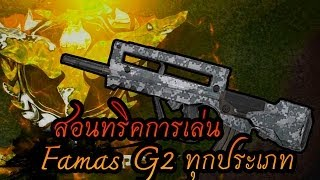 getlinkyoutube.com-ทริคการเล่น Famas g2 ทุกประเภท BY:ทศกัณฐ์นะจ๊ะ