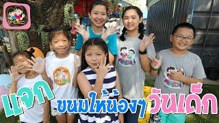getlinkyoutube.com-แจกขนมน้องๆวันเด็ก พี่ฟิล์ม น้องฟิวส์ Happy Channel
