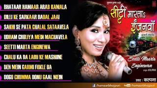 getlinkyoutube.com-Seetti Marta Enginewa Full Songs - Kalpana Latest Bhojpuri Album