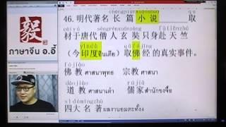 getlinkyoutube.com-Clip3 ติวPATจีนและHSKตอน 四大名著วรรณกรรมจีนอมตะทั้ง4 (ม.6หรือHSK4ขึ้นไป)