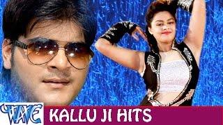 getlinkyoutube.com-अरविन्द अकेला कल्लू जी हिट्स - Arvind Akela Kallu ji Hits - Video JukeBOX - Bhojpuri Hot Songs 2015