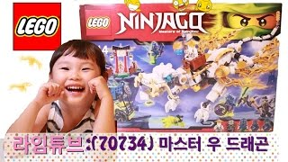 getlinkyoutube.com-레고 고스트 닌자고 마스터우 드래곤 70734 LEGO NINJAGO MASTER WU DRAGON Unboxing & Review! おもちゃ  игрушка 라임튜브