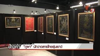 """getlinkyoutube.com-รายงาน...""""ภูผา"""" นักวาดลายไทยรุ่นเยาว์"""